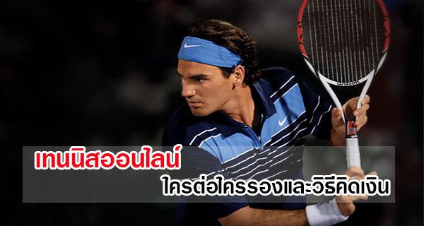 เทนนิสออนไลน์
