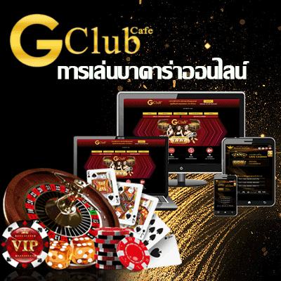 gclub เว็บพนันออนไลน์