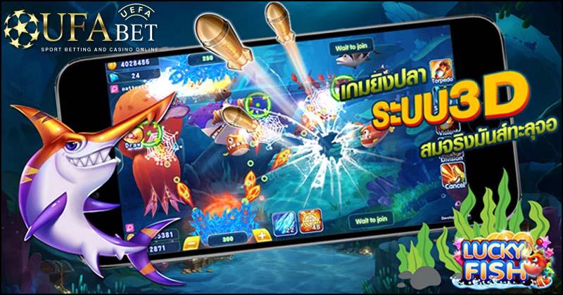 เกมยิงปลาออนไลน์ยอดนิยม UFABET