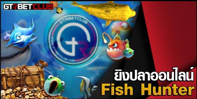 GTRBETCLUB เกมยิงปลาออนไลน์ยอดนิยม